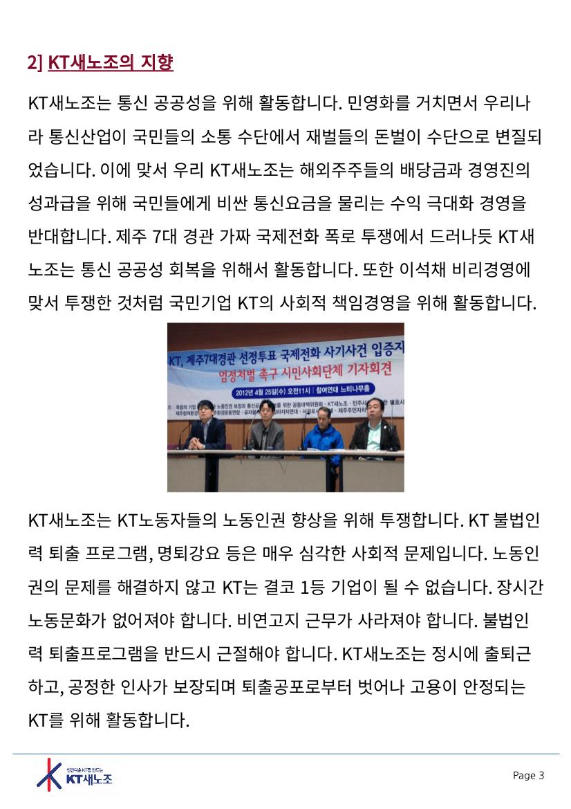 KT새노조_신입조합원_활동_SOP_160609-3