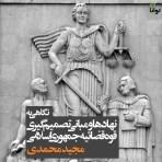 Poster_Tavaana_Judiciary-in-Iran-Manual_1.jpg