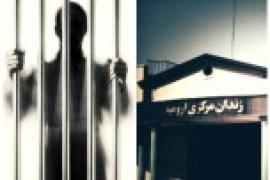 زندان-ارومیه-۱۰-copy.jpg