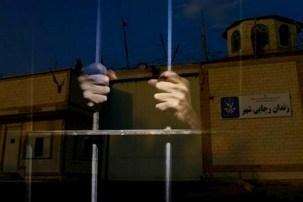 زندان-رجایی-شهر-کرج1_Fotor-765x510-1 (1)