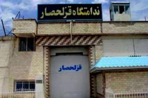 زندان-قزلحصار_Fotor-765x510.jpg
