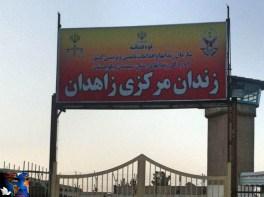 Zahedan-Prison