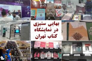 alayhe-bahaiyat-namayeshgah-tehran-1024x683