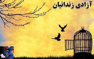 azadi-zendani-afv-bakhshesh-300x191.jpg
