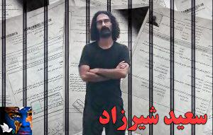 saeed-shirzad2-300x191.jpg