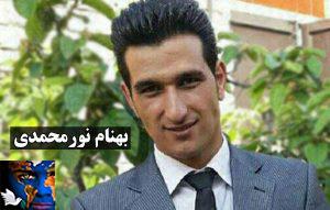 behnam-nour-mohamadi-300x191.jpg