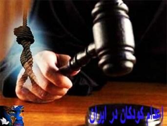 اعدام کودکان در ایران .jpg