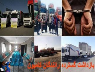 بازداشت رانندگان