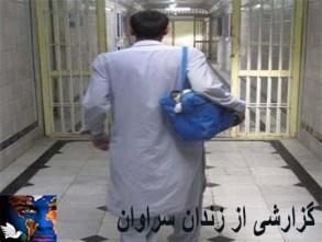 زندان مرکزی سراوان .jpg