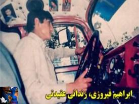 ابراهیم فیروزی .jpg