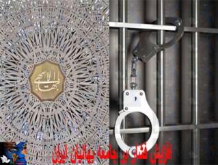 بازداشت شهروندان بهائی.jpg