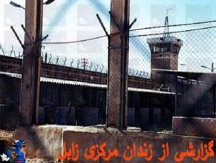 زندان مرکزی زابل.jpg