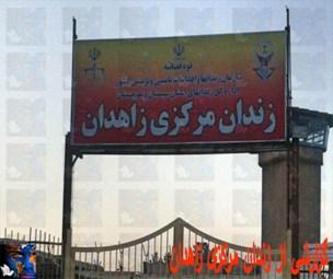 زندان مرکزی زاهدان .jpg