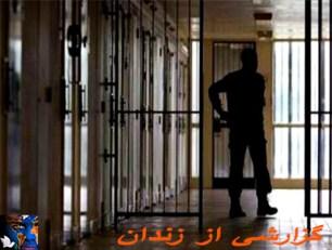 زندان .jpg