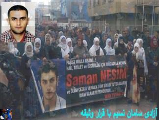 سامان نسیم زندانی .jpg