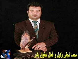 فعال حقوق بشر محمد نجفی