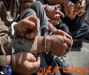 بازداشت کارگران.jpg