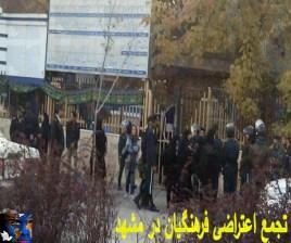 تجمعات اعتراضی فرهنگیان مشهد .jpg