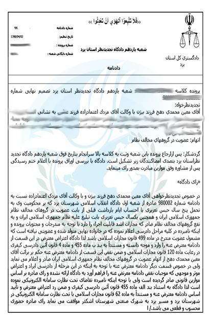 رای دادگاه معین محمدی