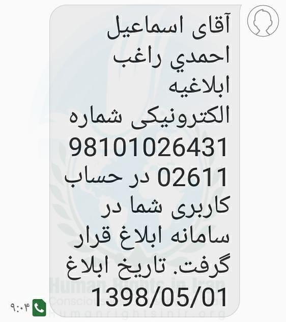 زرتشت احمدی راغب یک