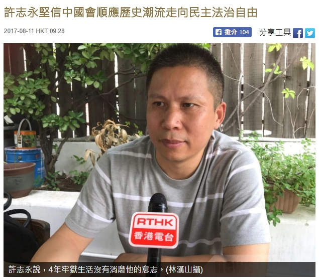 Keeping the faith – Xu Zhiyong's first interview after his release from prison