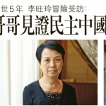 Merit, Text & Print - Spot News (Chinese): Li Wangling speaks out five years after activist Li Wangyang's death. Lin Ying of Ming Pao