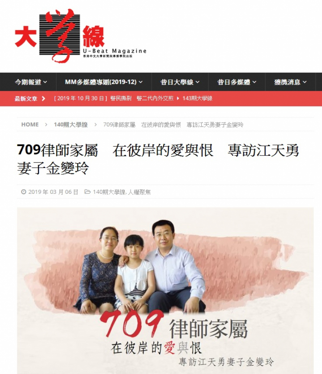 Love and Hate on the Other Shore: Interview of Jin Bianling, Wife of 709 Rights Lawyer Jiang Tianyong