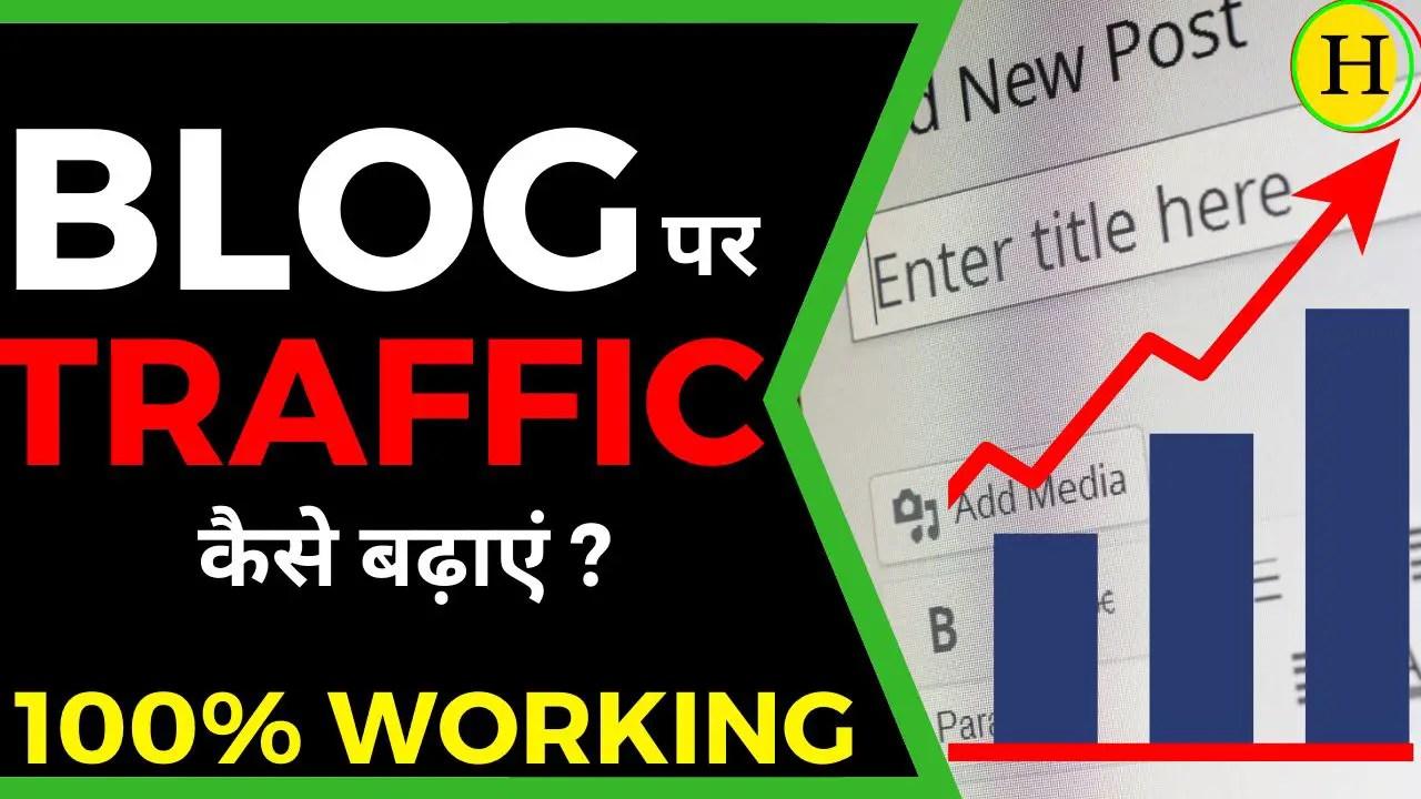 Apne blog par traffic kaise badhaye