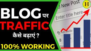 Apne blog par traffic kaise badhaye