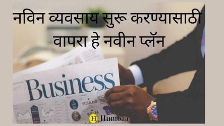 new business ideas in marathi