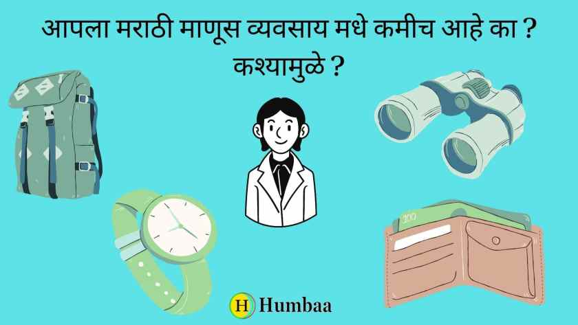 Why Marathi Peoples, Afraid Of Business