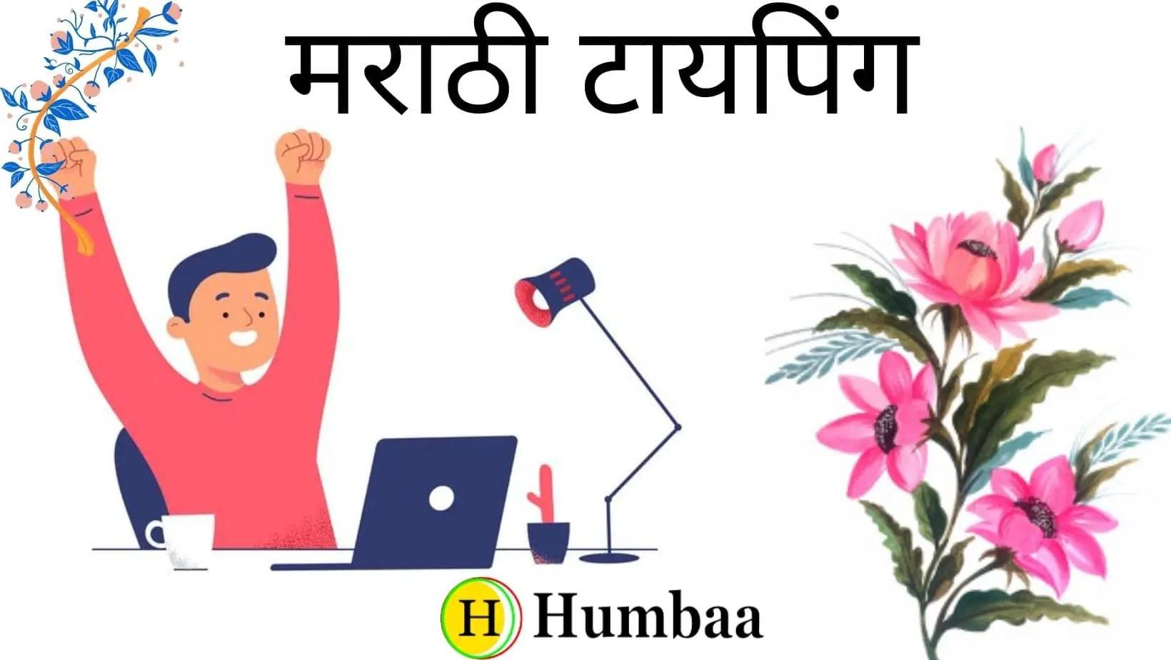 marathi typing humbaa