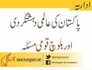 پاکستان کی عالمی دہشتگردی اور بلوچ قومی مسئلہ