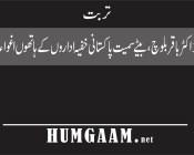 تربت۔ ڈاکٹر باقر بلوچ پاکستانی خفیہ اداروں کے ہاتھوں اغواء