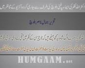 ڈاکٹر اللہ نظر کے ایما پر غنی بلوچ کی طرف سے جاری کردہ آ ڈیو کے تناظر میں ! تحریر : جمال ناصربلوچ