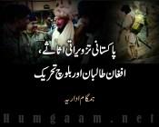 پاکستانی تزویراتی اثاثے، افغان طالبان اور بلوچ تحریک.  ہمگام اداریہ