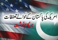 امریکہ کی پاکستان کے حوالے تحفظات