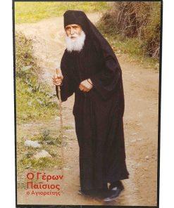 ΕΙΚΟΝΑ Ο ΓΕΡΩΝ ΠΑΙΣΙΟΣ Ο ΑΦΙΟΡΕΙΤΗΣ 20Χ14CM  GPA-162-635