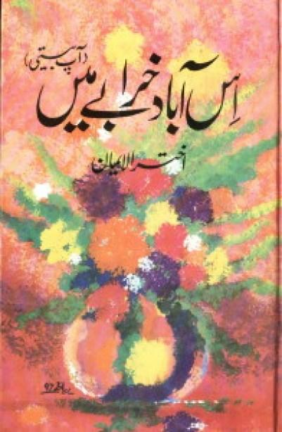 06-Is-abad-kharabay-main-akhtar-ul-iman-fiction-house-1997