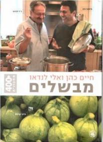 חיים כהן ואלי לנדאו מבשלים