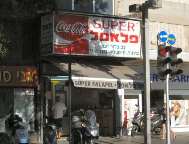 סופר פלאפל, אלנבי תל אביב