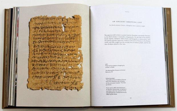 מהספר: רשימת מכולת יוונית בת 2300 שנה, שמזכירה גרגרי חומוס
