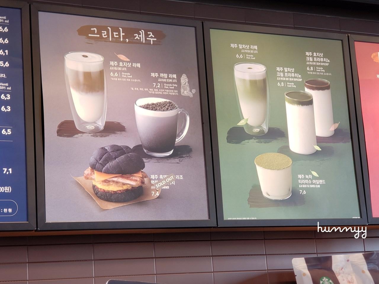 ::Korea:: Starbucks in Jeju Island!! hunnyy