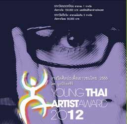 โครงการ Young Thai Artist Award 2012