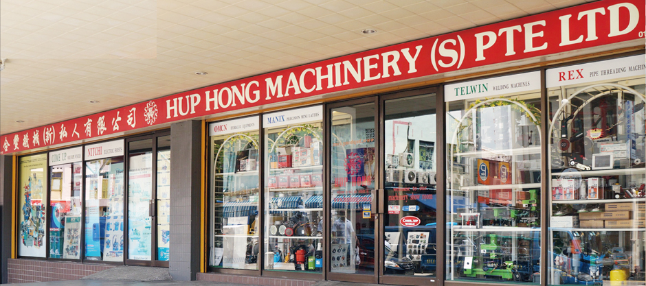 About Us | Hup Hong Machinery