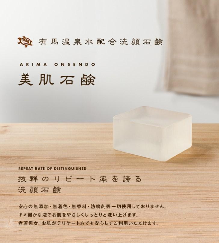 カメ印 枠練り自然熟成製法 美肌石鹸