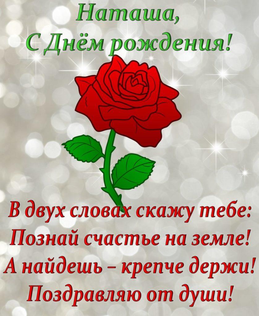 С днем рождения наташа открытки с розами