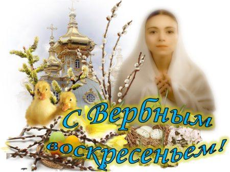 Поздравления с Вербным Воскресеньем в картинках - открытки на праздник к 25 апреля 2021