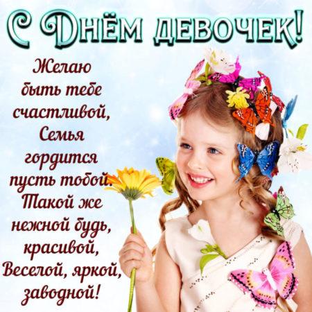 С Днём девочек - картинки, красивые поздравления с пожеланиями на праздник 11 октября 2020