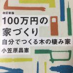 読書中〜100万円の家づくり